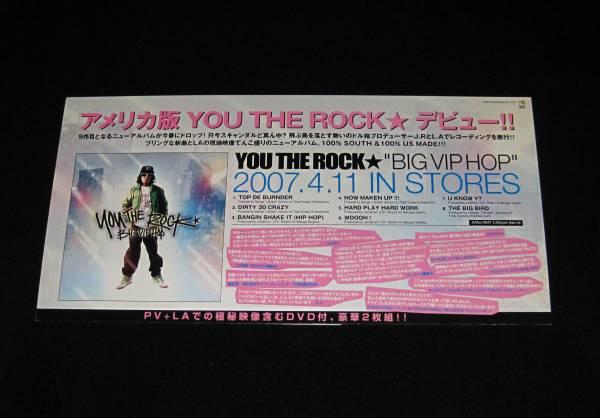 ∴YOU THE ROCK★ [BIG VIP HOP] 告知ポップスタンド