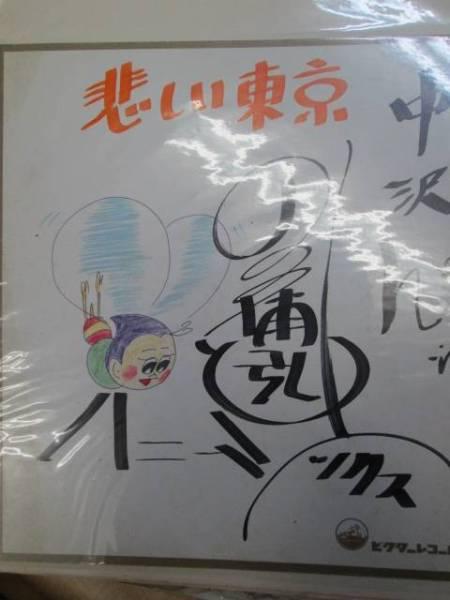三浦弘とハニー・シックス  直筆サイン 悲しい東京 絵も手書