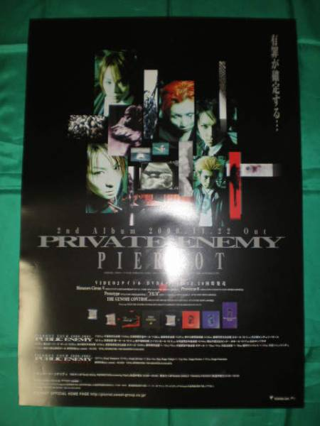 PIERROT ピエロ PRIVATE ENEMY B2サイズポスター