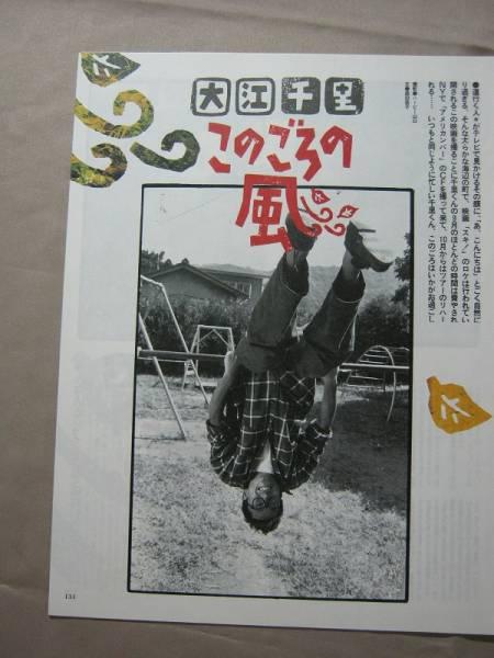 '90【映画のロケ現場にて】大江千里 ♯