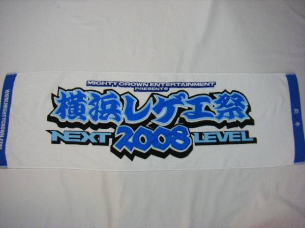 横浜レゲエ祭【新品ローソン限定2008スポーツタオルmighty crown