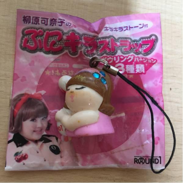 柳原可奈子 フィギュア ぷにキラ ストラップ ROUND1