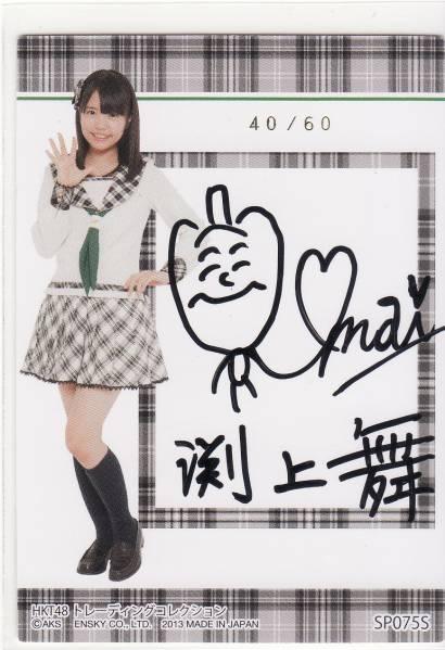 ☆HKT48カード【渕上舞】直筆サインカード SP075S☆ ライブグッズの画像