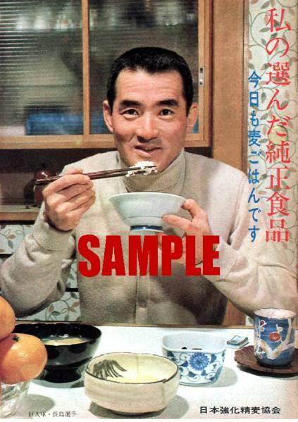 ■1932 昭和45年のレトロ広告 日本精麦協会 長嶋茂雄
