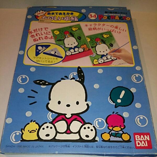 ポチャッコ お水でおえかき たのしい水絵 未使用 1995年 日本製 グッズの画像