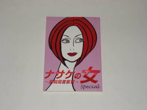 ナサケの女★スペシャル台本 米倉涼子 柳葉敏郎 速水もこみち グッズの画像