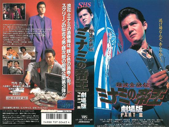 12912[VHS]KSS defect wave financing ./mi Nami. .. theater version Ⅲ