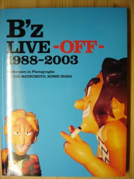 ♪B'z♪ 写真集 『B'z LIVE -OFF- 1988-2003』