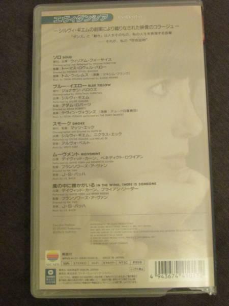 シルヴィ・ギエム エヴィダンシア VHS 字幕スーパー付き_画像3