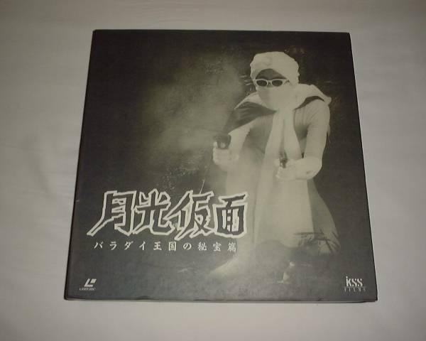 LD-BOX『月光仮面 バラダイ王国の秘宝篇』_画像1