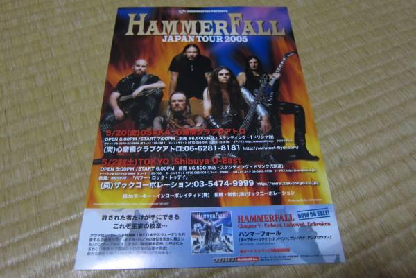 ハンマーフォール hammer fall 来日 告知 チラシ 2005 メタル