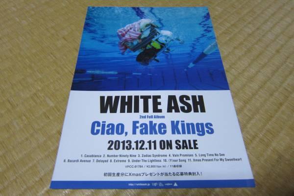 ホワイト・アッシュ white ash cd 発売 告知 チラシ 2nd アルバム