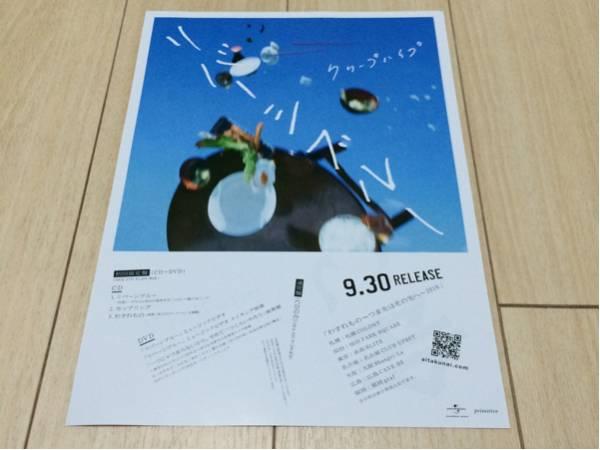 クリープハイプ リバーシブル cd 発売 告知 チラシ 2015