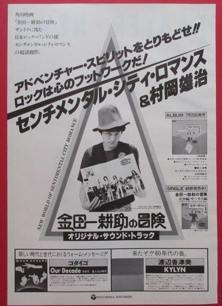センチメンタル・シティ・ロマンス&村岡雄治 広告 1979 切抜 1ページ S98AP