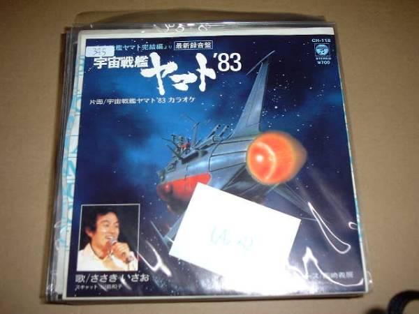 E0395)宇宙戦艦ヤマト 完結編「宇宙戦艦ヤマト '83」_画像1