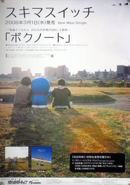 スキマスイッチ ドラえもん B2ポスター (1O19007)