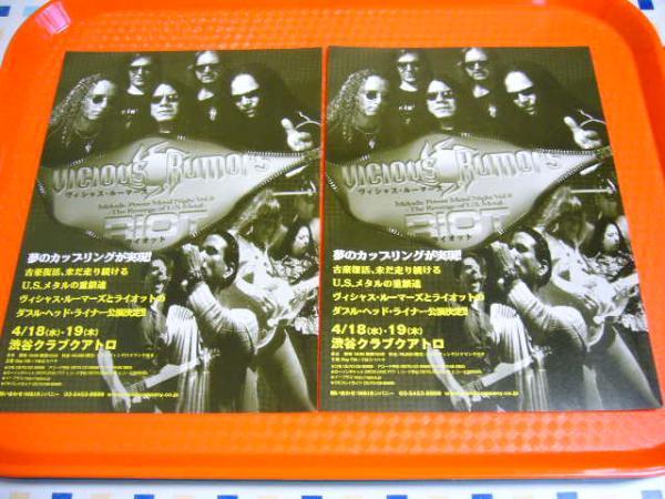 ライオット&ヴィシャス・ルーマーズ2007年来日公演チラシ2枚☆即決 Riot Vicious Rumors
