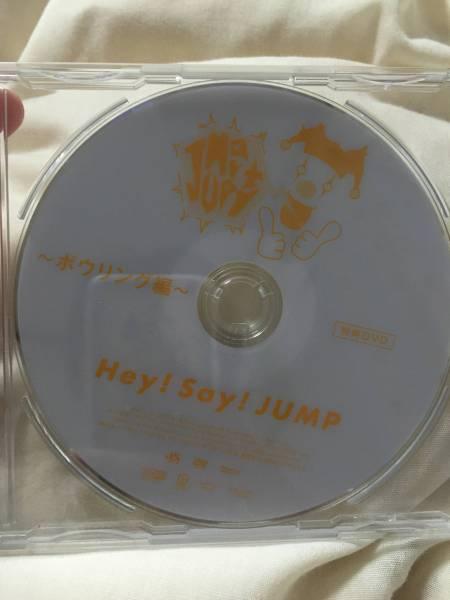 Hey!Say!JUMP JUMParty ボウリング編 コンサートグッズの画像
