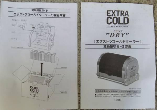 エクストラコ-ルドクーラー スーパードライ 非売品 新品未使用 _画像3