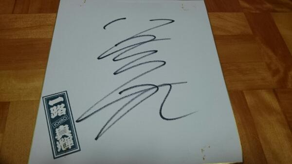 限定 一路真輝さんの、サイン色紙