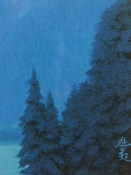 東山 魁夷、明けゆく山湖、希少画集画、新品額付、絵画 送料無料_画像2