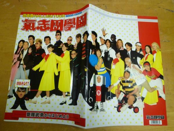 気志團 【 気志團学園 愛羅武勇からはじめようパンフ 2005~06 】