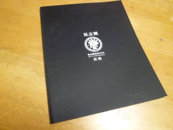 気志團 【 気志團現象 2009 パンフ ~鼓動~ 】