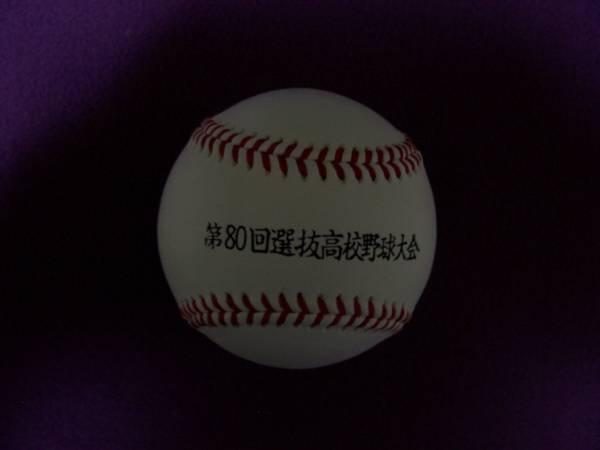 甲子園★★選抜高校野球大会 公式試合球★★未使用