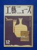 工芸ニュース 第16巻12号 昭和23年 高周波