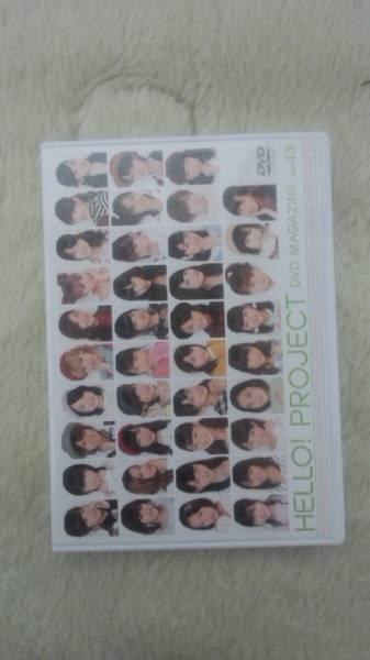 Hello! Project DVDマガジン vol.43 Berryz工房 ℃-ute モーニング娘。'14 スマイレージ Juice=Juice ライブグッズの画像