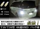 ステップワゴン RG1/RG3/RK1/RK5 強烈照射 LED バックランプ T10/T16 適合 68連SMD 合計136発 バック球 2個 ライト パーツ 送料無料