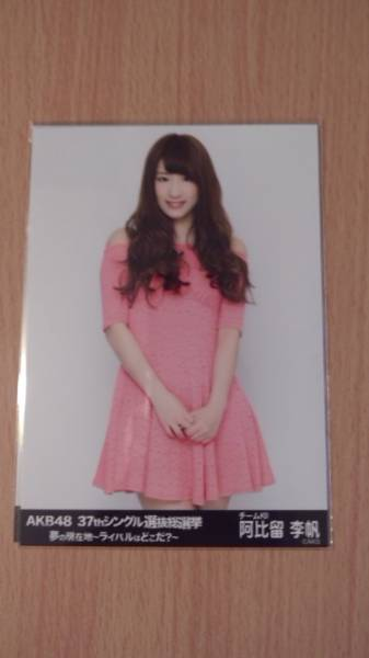 AKB48 生写真 37th 選抜総選挙 味の素スタジアム 阿比留李帆_画像1