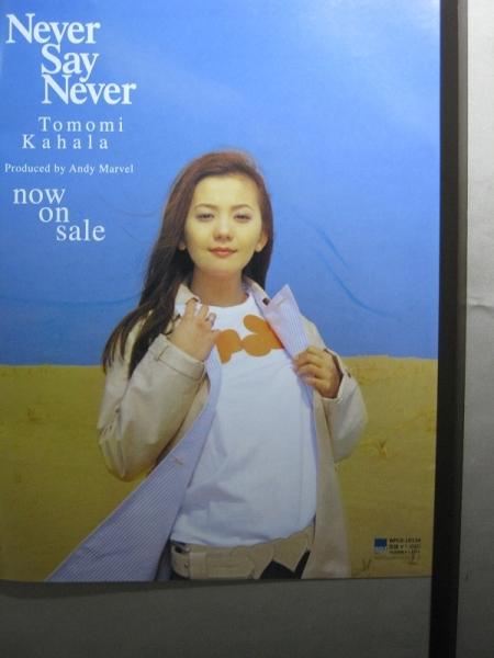 '01【Never Say Neverの広告】華原朋美 ♯