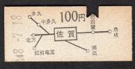 地図式乗車券(佐賀駅)100円