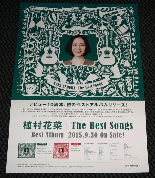 植村花菜 [The Best Songs] 告知ポスター