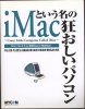 毎日コミュニケーションズ iMacという名の狂おしいパソコン
