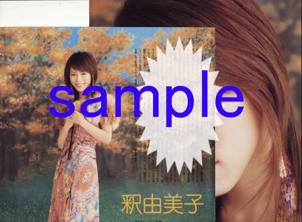 3p◇◇TVstation 2004.12.3号 切り抜き 釈由美子 塚本高史
