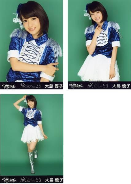 送料無料 大島優子 旅立ちのときコンプ生写真3枚aバラの儀式