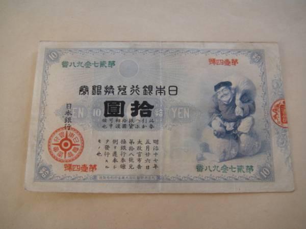 C1-18  # 大黒 十円 札  美品_画像1