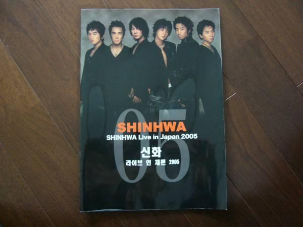 2005年 神話SHINHWA LIVE IN JAPAN 公式パンフ