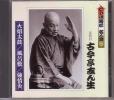 五代目 古今亭志ん生/火焔太鼓・風呂敷・強情灸【CD Club盤】