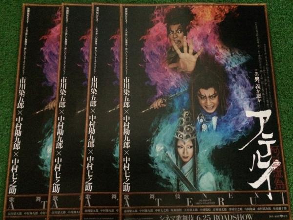 チラシ/歌舞伎NEXT 阿弖流為/アテルイ/市川染五郎、中村勘九郎、中村七之助/3枚セット