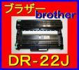 ブラザーDR-22J◆MFC-7460DN/DCP-7065DN/DCP-7060D/FAX-7860DW⇒