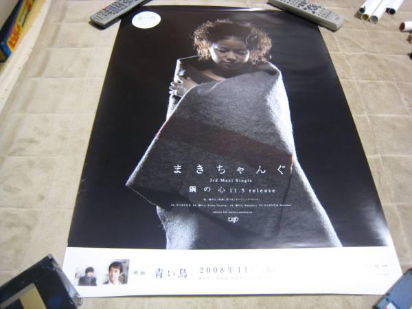 まきちゃんぐ★鋼の心★非売品ポスター