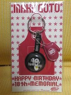 後藤真希[HAPPY BIRTHDAY 18th MEMORIAL]ホルダー&写真カード