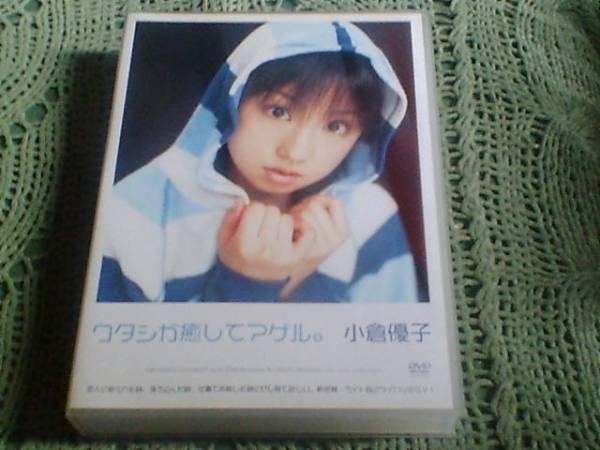 小倉優子 ワタシが癒してアゲル。 グッズの画像