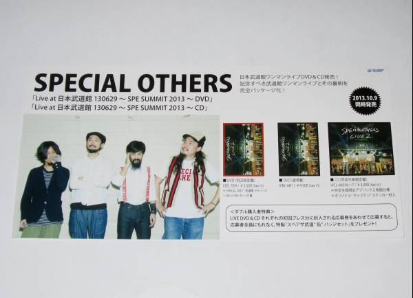 """SPECIAL OTHERS [Live at """"日本武道館130629...] 告知ポップ"""