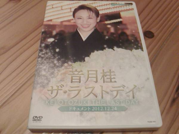 ★格安即決★DVD/宝塚/雪組『音月桂 ザ・ラストデイ 2012』