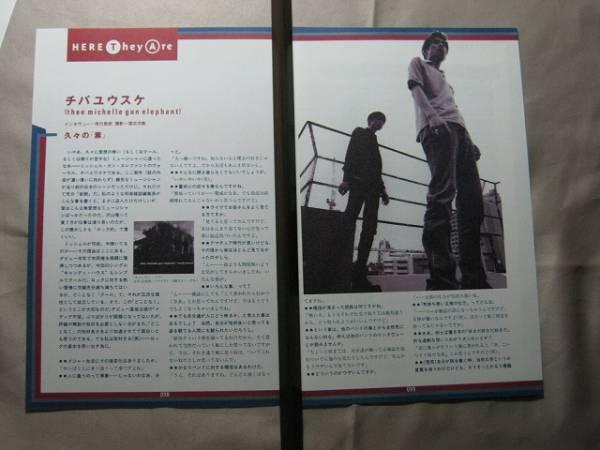 '96【デビュー半年 チバユウスケ】TMGE ♯