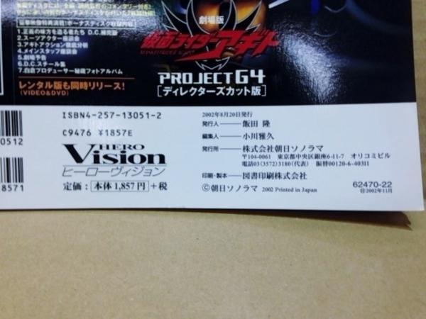 ヒーローヴィジョン7号 中古 程度良好_VISION7-3